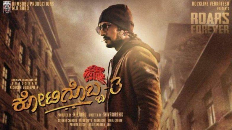 Kotigobba 3: Fans Pelt Stones at Theatre As Kichcha Sudeep's Film Gets Delayed (Watch Video)